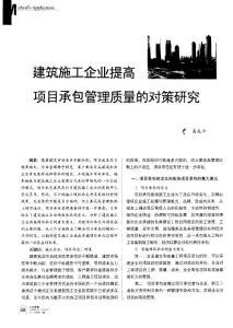 建筑施工企业提高项目承包管理质量的对策研究