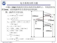 电力系统分析习题