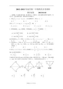 江西省南昌铁一中2013届高三第四次月考数学理试题hk