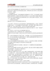 2013年天津公务员面试真题特点及命题趋势分析