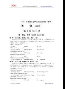 2007年普通高等学校招生全国统一考试英语试卷及答案-江苏卷