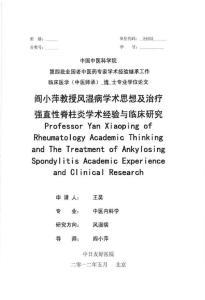阎小萍教授风湿病学术思想及治疗强直性脊柱炎学术经验与临床研究