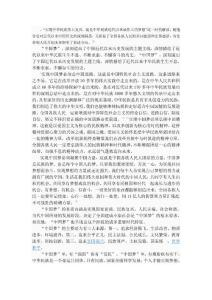 中国梦Microsoft Word 文..