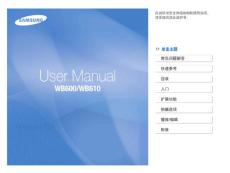 WB600_WB610_Simplified Chinese