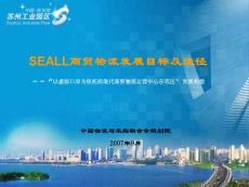 苏州工业园综合保税区发展战略研究