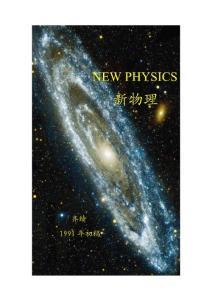 《新物理》第三版( 齐..