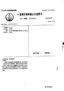 CN92102638.2-复方梅毒灵