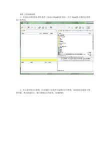 ISCNU资源管理方案(..