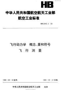 HB 6445.5-1990 飞行动力学 概念、量和符号 飞行测量