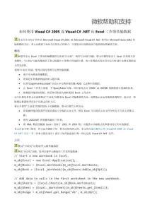 如何使用VisualC#2005或V..