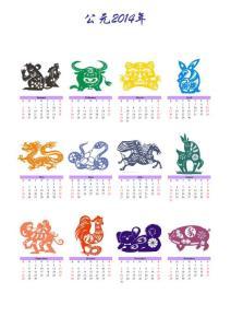 2014、2015年精品日历打印版
