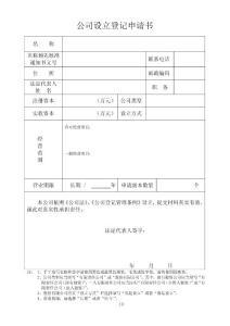 公司设立登记申请书
