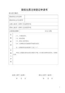 股权出质注销登记申请书