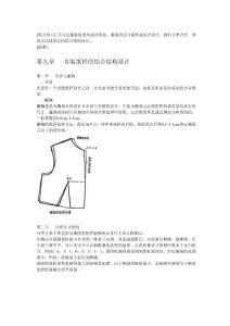 女装纸样的综合结构设计