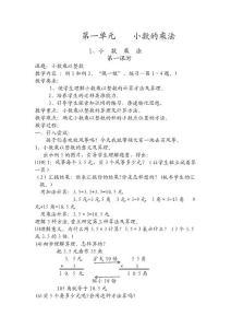新课标人教版小学五年级上册数学全册教案