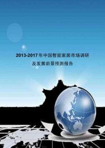 《2013-2017年中国智能家居市场调研及发展前景预测报告》