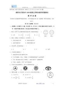 四川绵阳示范初中08-09学年九年级上期末教学质量测试试卷--数学