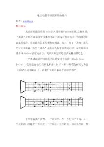 电吉他教学离调演奏的技巧