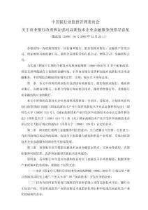 中国银行业监督改善和加强对高新技术的指导意见