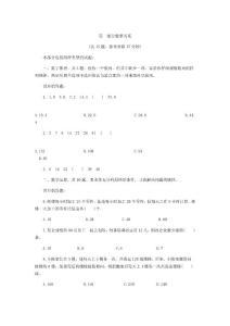 2013广东公务员行测