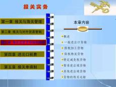 海关监管货物报关程序