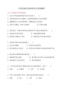 中國近現代史知識競賽題庫.doc