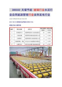 300332天壕节能 玻璃行业水泥行业合同能源管理行业余热发电行业