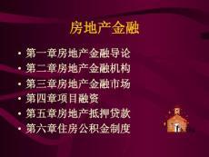 房地產金融
