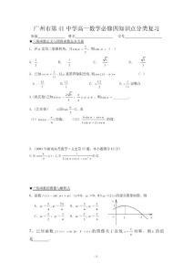 广州市第41中学高一数学必修四知识点分类复习