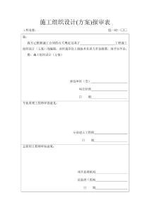 施工组织设计(方案)报审表