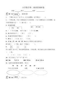 苏教版小学一年级下册数学..