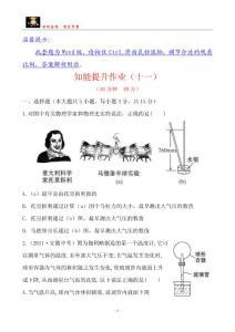 知能提升作业(十一&#4..