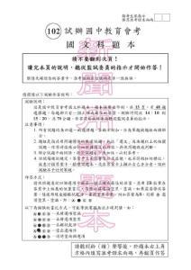 2013年台湾地区中考试卷及答案