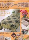 拼布杂志 拼布教室82