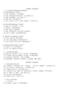 古代汉语语序