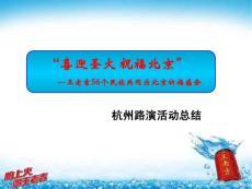 26祝福北京路演总结——杭州以此为准
