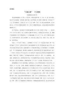 读书驿站_幼儿/小学教育-爱心教育