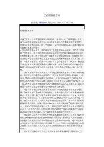 如何�^察→�Q手率