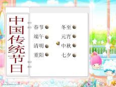 【精品】中国传统节日