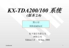 TDA-VoIPseminar011CN