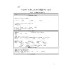 【精品】甲型H1N1流感流行病學調查問卷和填表說明41