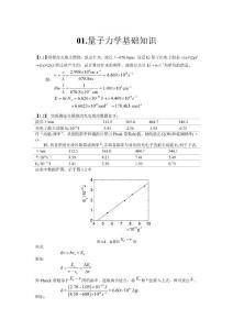 结构化学基础习题答案_周公度_第4版,