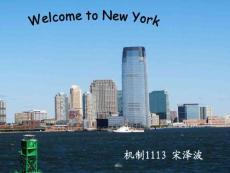 纽约介绍PPT