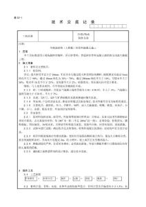 022_全现浇结构(大模板)..