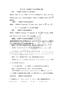 15讲三角函数、平面向量综..
