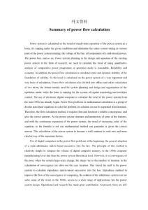 潮流计算-英文文献