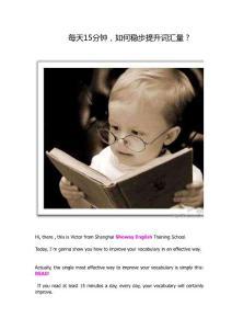 如何提升英语能力