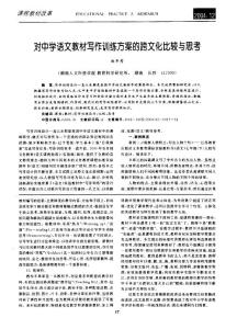 中学语文写作