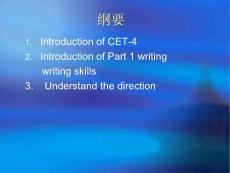 介绍四级考试各部分测试