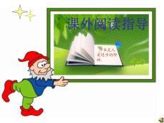 人教版小学三年级语文课外阅读指导课